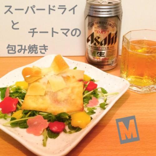 チートマの包み焼き with Super DRY