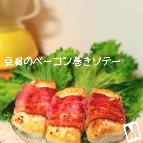 豆腐のベーコン巻きソテー