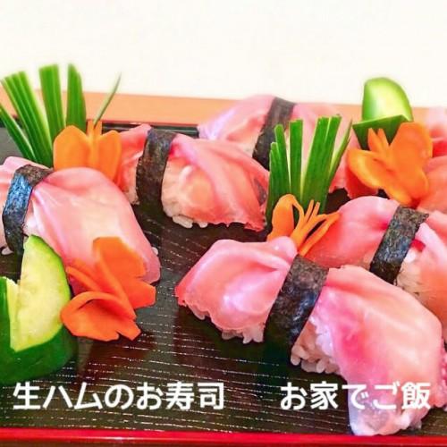 生ハムのお寿司-画像