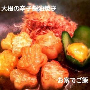 大根の辛子醤油焼き-画像