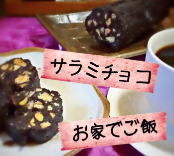 サラミチョコレートの画像